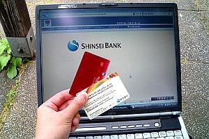 Internet-Banking: Bedeutungswandel der Bankfilialen (Foto: Flickr/Yoshihito)